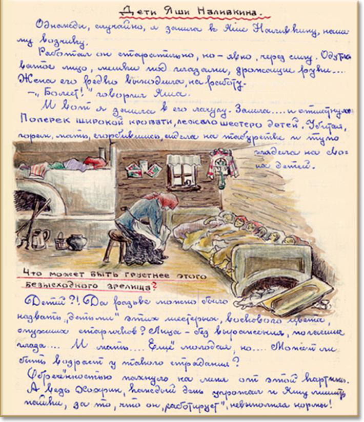 page from the journal of Eufrosinia Kersnovskaya