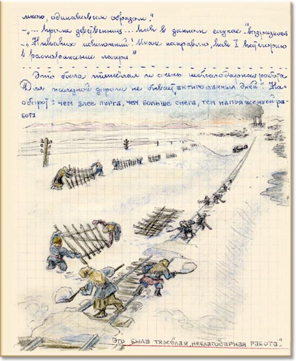 journal page Siberian traintriacks