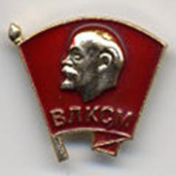 a Komsomol lapel pin